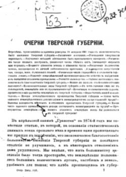 скачать книгу Очерки Тверской губернии