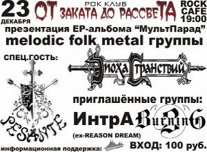"""Презентация EP-альбома """"МультПарад"""" от группы Эпоха Странствий"""