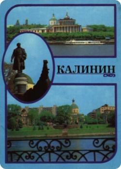 скачать книгу Калинин. Почтовые открытки. 1988 год