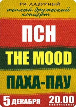 Дружеский концерт ПСН, The Mood и Паха-пау