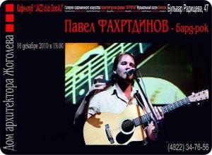 Бард-рок от Павла Фахртдинова