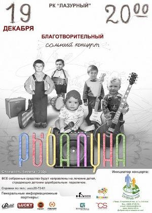 """Сольный благотворительный концерт группы """"Рыба-Луна"""""""