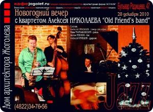 Квартет Николаева Old Friend