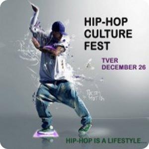 фото Тверской фестиваль Хип-хоп культуры
