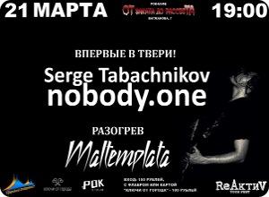 Впервые в Твери! Сергей Табачников и Nobody.One