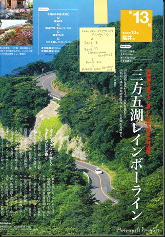 The best motorcycle roads in Japan