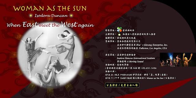 東方再見西方-鄧肯國際協會公益座談及表演