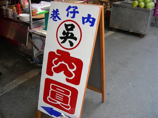 斗六巷子內-食尚玩家也推薦的吳記肉圓