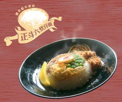 斗六-好吃的正斗六炊仔飯