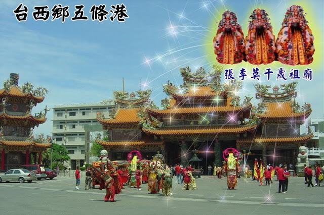 台西安西府慶典與全國攝影比賽