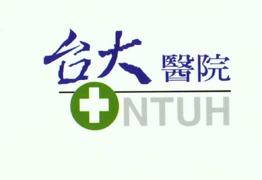 醫療資源-台大醫院的雲林分院在斗六與虎尾