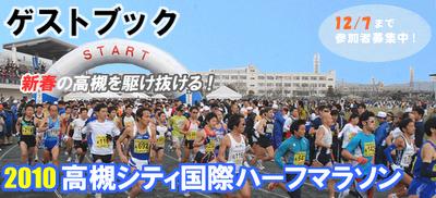 高槻シティー国際ハーフマラソン