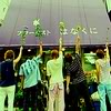 A・RA・SHI「グルプ」ARASHI The five guys making a storm around the world since 1999.