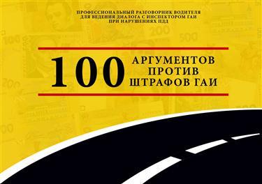 100 аргументов против штрафов ГАИ