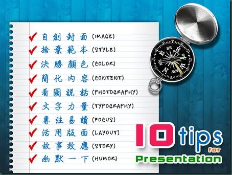 10 tips