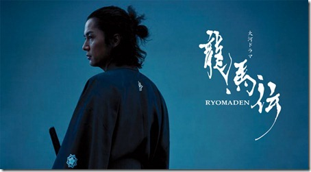 ryoumaden_01