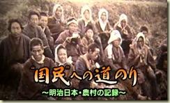 国民的诞生 ~明治日本农村的记录~