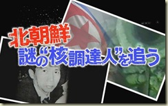 """追踪 神秘的北朝鲜""""核采购员"""""""