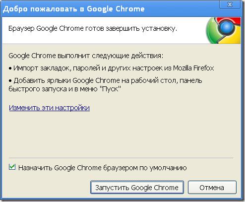 Браузер Google Chrome готов завершить установку