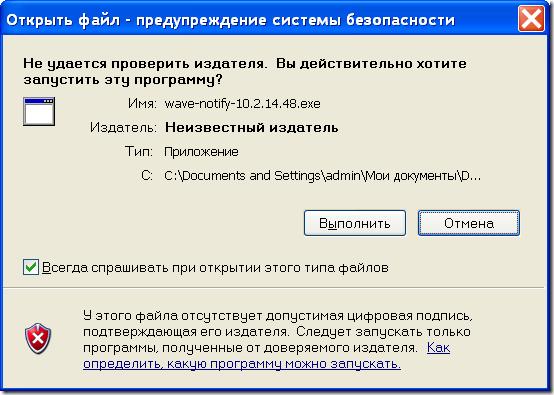 Предупреждение системы безопасности Windows