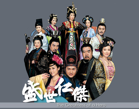 The Greatness of a Hero TVB Drama Astro on Demand