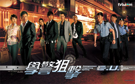 E.U. Emergency Unit TVB Drama Astro on Demand