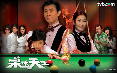 The King of Snookers TVB Drama Astro on Demand