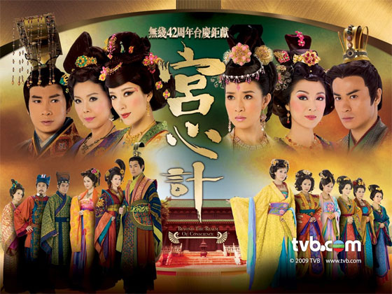 Beyond the Realm of Conscience TVB Drama Astro on Demand