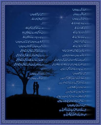 Muhabbat Roog Hai Jana -- Nazam
