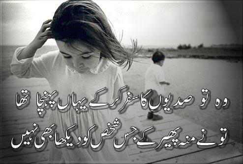 Sadyion Ka Safar - Distance
