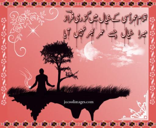 Mera Khayal - Faraz Shaer - Urdu Poetry