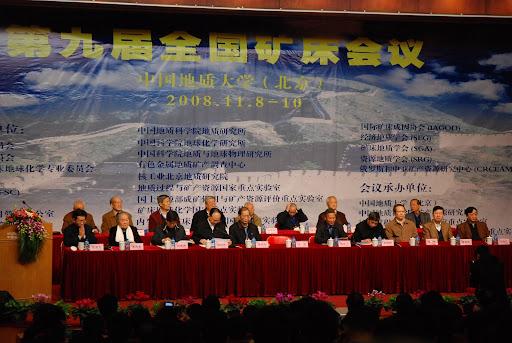 第九届全国矿床会议