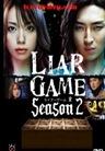 Liar Game ปี2 [เกมกลคนช่างลวง]