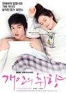 [K-series] Personal Taste รักไม่เก๊ จัดเต็มหัวใจ
