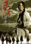 The Legend of Chu Liu Xiang ชอลิ้วเฮียง ตอน ศึกวังน้ำทิพย์