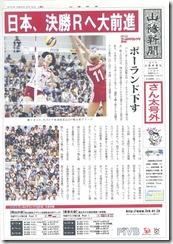 100816_山陽新聞号外