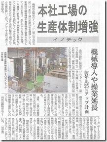 山陽新聞記事①