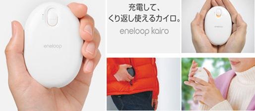 sanyo-eneloop-kairo-1