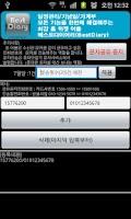 Screenshot of 베스트문자(카드 문자 자동전달 BestSMS)