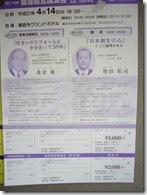 2009.3.19MS 007