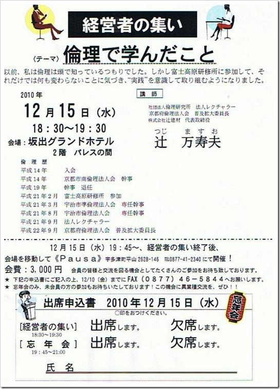 経営者の集い2010.12.15
