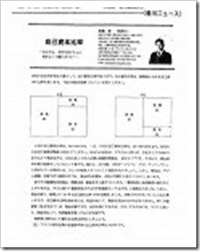 s-生駒ニュース