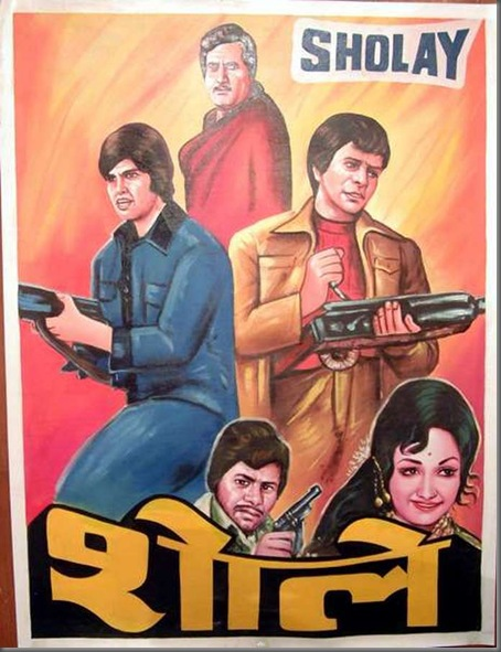 vintage_bollywood_poster_sholay_2