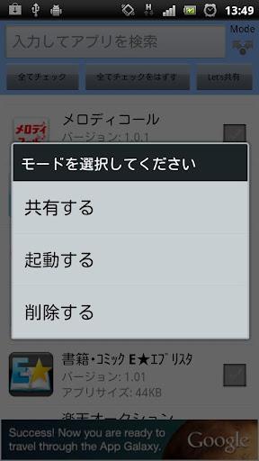玩工具App わけアリ免費 APP試玩