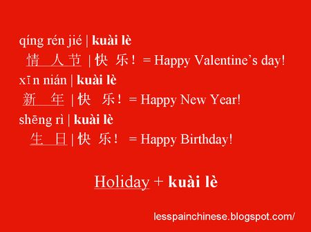 how to say happy valentines dayhappy new yearhappy birthday in chinese