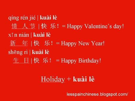less pain chinese how to say happy valentines dayhappy