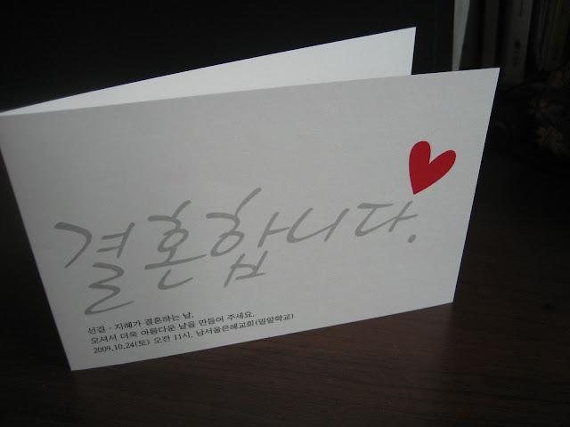 Wedding invitation in korean sendmetokorea wedding invitation in korean stopboris Images