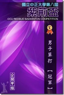 第8屆紫荊盃獎牌封面