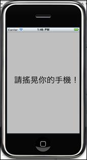 螢幕快照 2011-01-27 下午1.46.28
