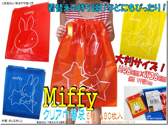 Miffy file